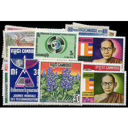 cambodia khmer before 1975 stamp packet