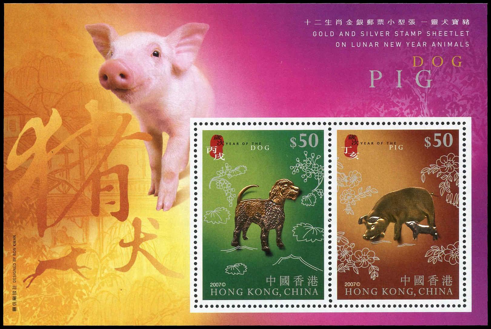 Buy China Hong Kong 2007 Lunar New Year Gold/Silver S/S Dog