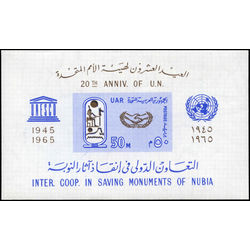 egypt stamp 684 intl cooperation in saving the nubian monuments 50m 1965
