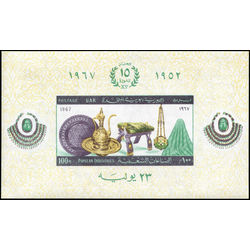 egypt stamp 722 15th anniversary of the revolution 100m 1967