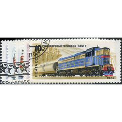russia stamp 5044 5048 trains 1982