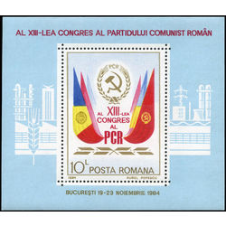 romania stamp 3229 13th congress of the romanian communist party 1984