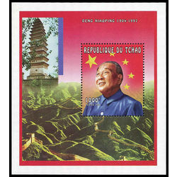 chad stamp chad715o chad deng xiaoping 1997