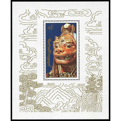mongolia stamp 2020 masks and costumes 1991