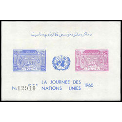 afghanistan stamp 477 ss globe and flags 1960