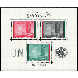 afghanistan stamp 538 ss un headquarters ny 1961