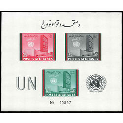 afghanistan stamp 538 ss un headquarters ny 1961 IMPERFORATE
