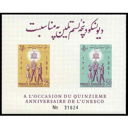 afghanistan stamp 559 ss people raising unesco symbol 1962 IMPERFORATE
