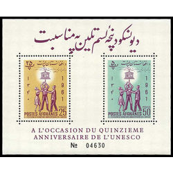 afghanistan stamp 559 ss people raising unesco symbol 1962