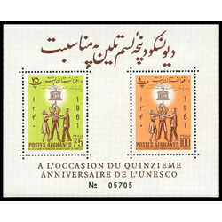 afghanistan stamp 561 ss people raising unesco symbol 1962