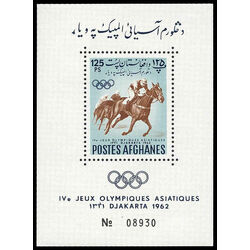 afghanistan stamp 603 ss horse racing 1962