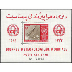 afghanistan stamp c50 ss rockets 1963