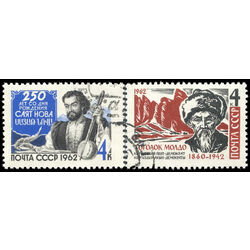 russia stamp 2663 4 poets 1962
