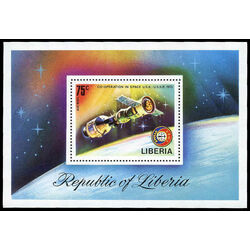 liberia stamp c209 apollo soyuz link up and emblem co operation in space 1975