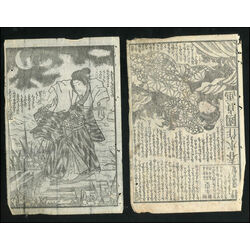 6 antique japanese woodblock prints on rice paper
