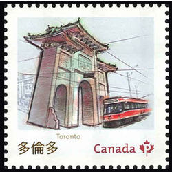 canada stamp 2642a toronto on 2013